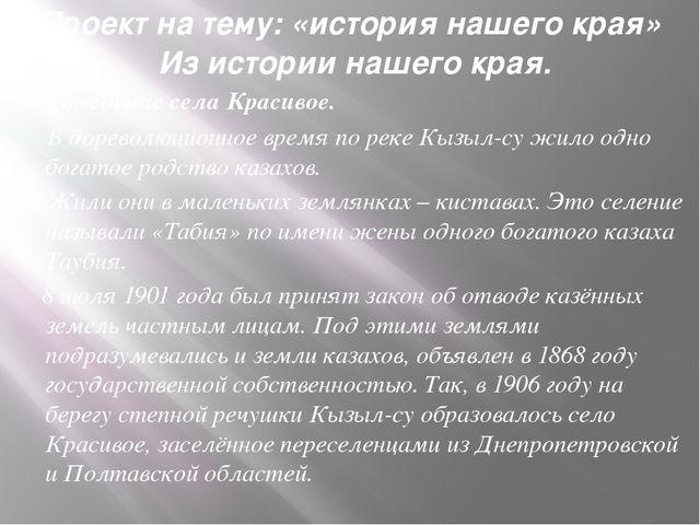 Проект на тему: «история нашего края» Из истории нашего края. А) Рождение се...