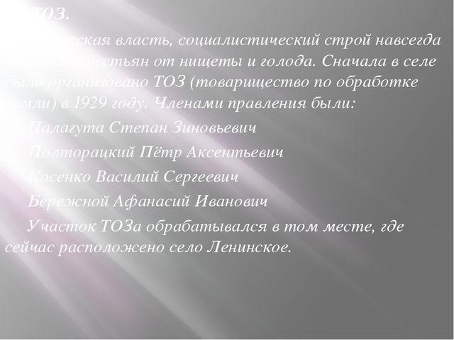 Г) ТОЗ. Советская власть, социалистический строй навсегда избавили крестьян...