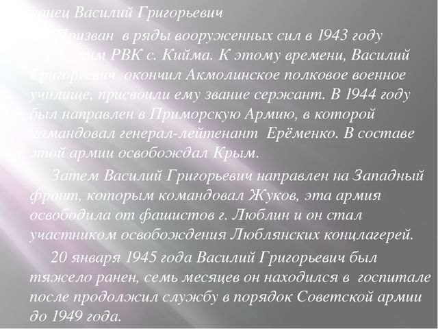 Баранец Василий Григорьевич  Призван в ряды вооруженных сил в 1943 году Есил...