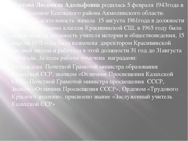 Лютова Людмила Адольфовна родилась 5 февраля 1943года в селе Красивое Есильс...