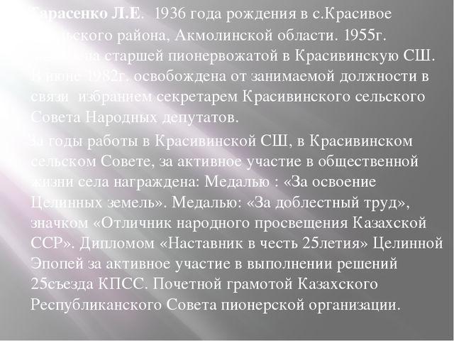 Тарасенко Л.Е. 1936 года рождения в с.Красивое Есильского района, Акмолинско...
