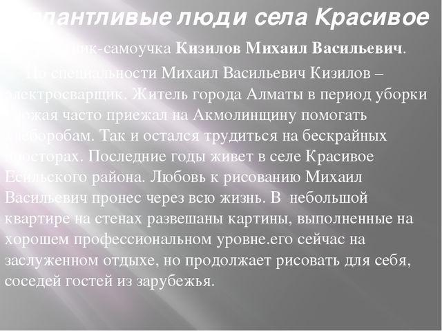 Талантливые люди села Красивое Художник-самоучка Кизилов Михаил Васильевич. П...