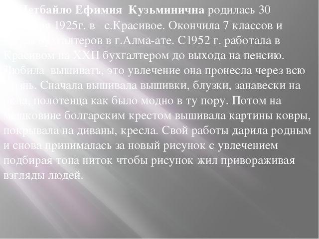 Нетбайло Ефимия Кузьминична родилась 30 сентября 1925г. в с.Красивое. Окончи...