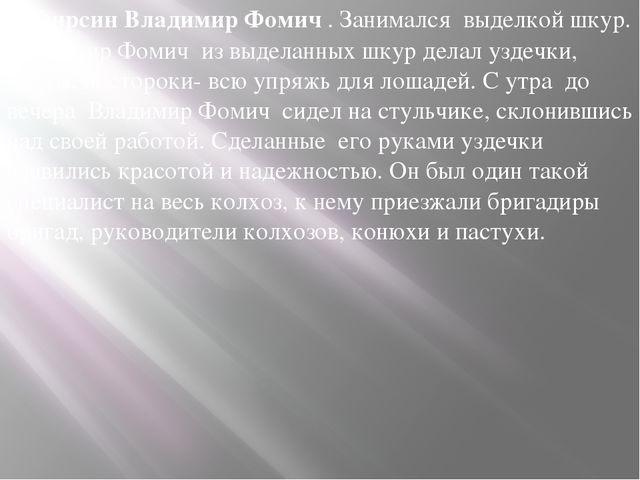 Фирсин Владимир Фомич . Занимался выделкой шкур. Владимир Фомич из выделанны...