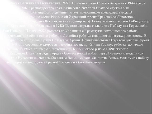Бухинник Василий Севастьянович 1927г. Призван в ряды Советской армии в 1944го...