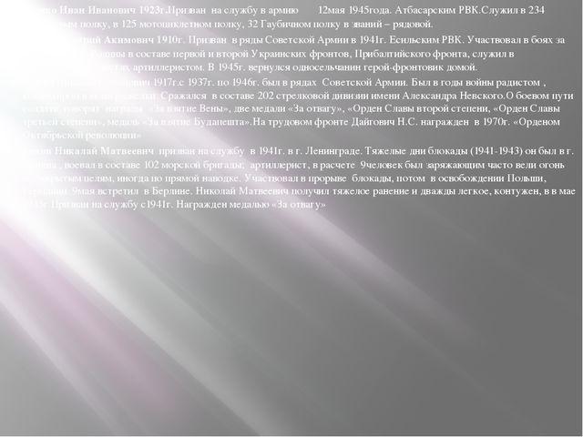 Гриненко Иван Иванович 1923г.Призван на службу в армию 12мая 1945года. Атбаса...
