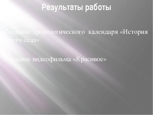 Результаты работы -Создание хронологического календаря «История нашего села»...