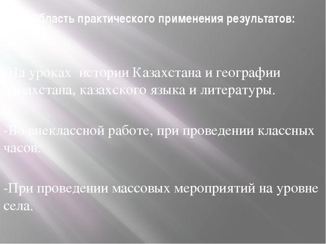Область практического применения результатов: -На уроках истории Казахстана и...