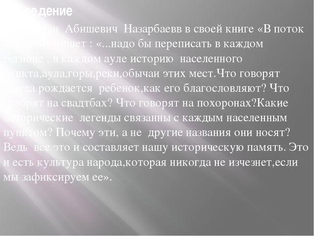 Введение Нурсултан Абишевич Назарбаевв в своей книге «В поток истории» пишет...