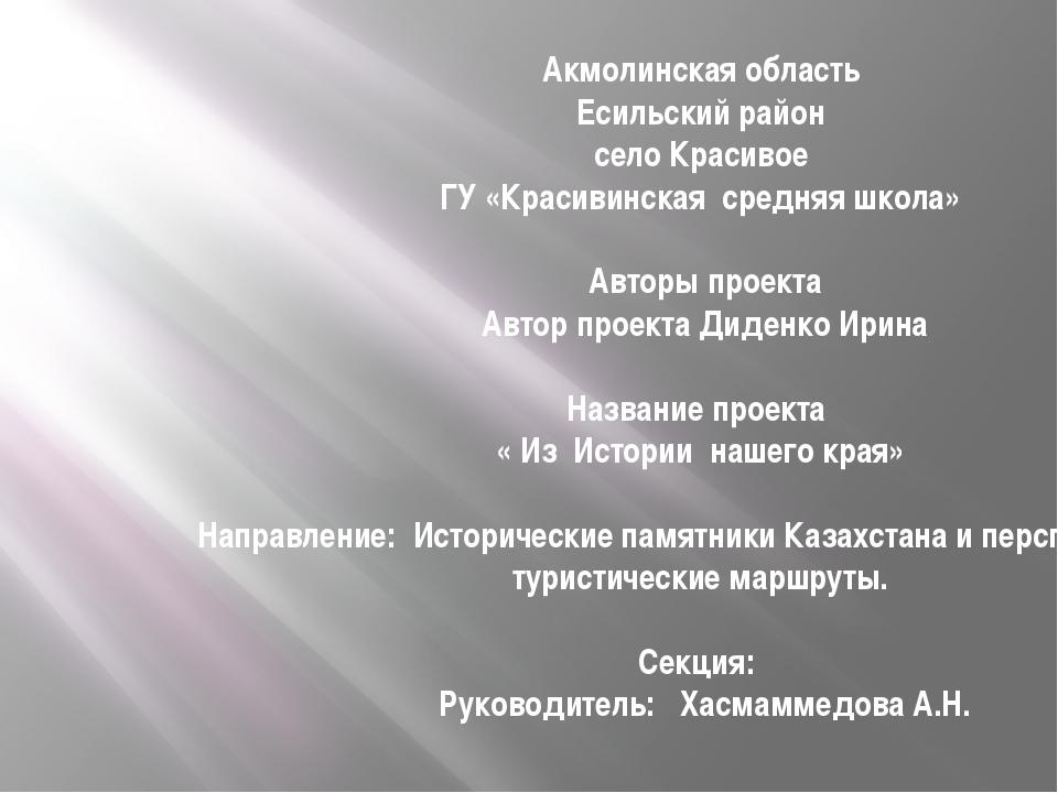 Акмолинская область Есильский район село Красивое ГУ «Красивинская средняя шк...