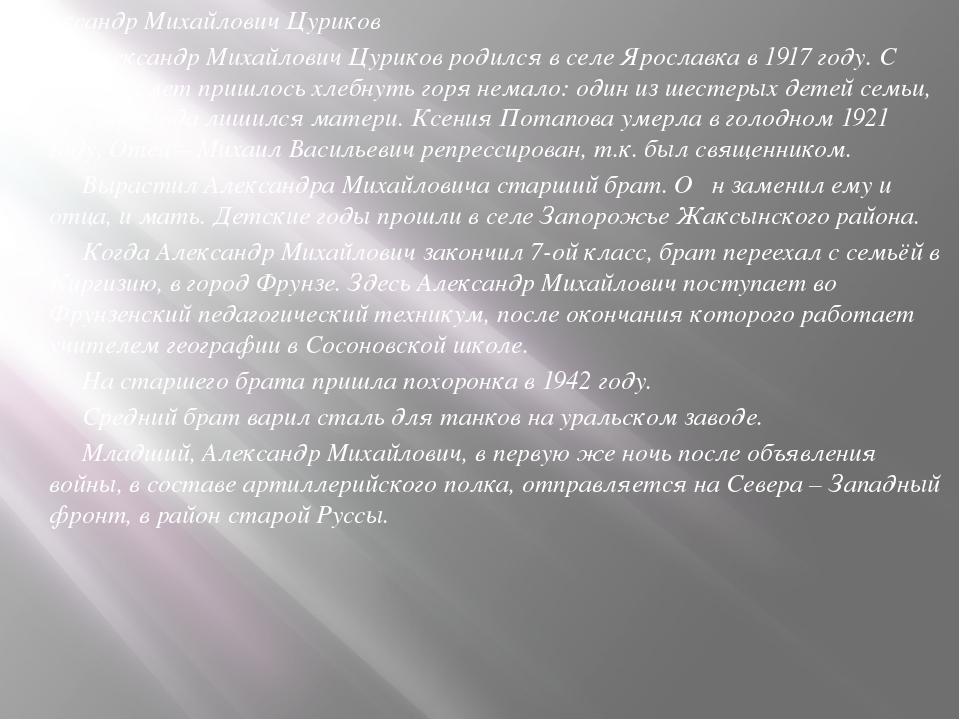 Александр Михайлович Цуриков Александр Михайлович Цуриков родился в селе Яро...
