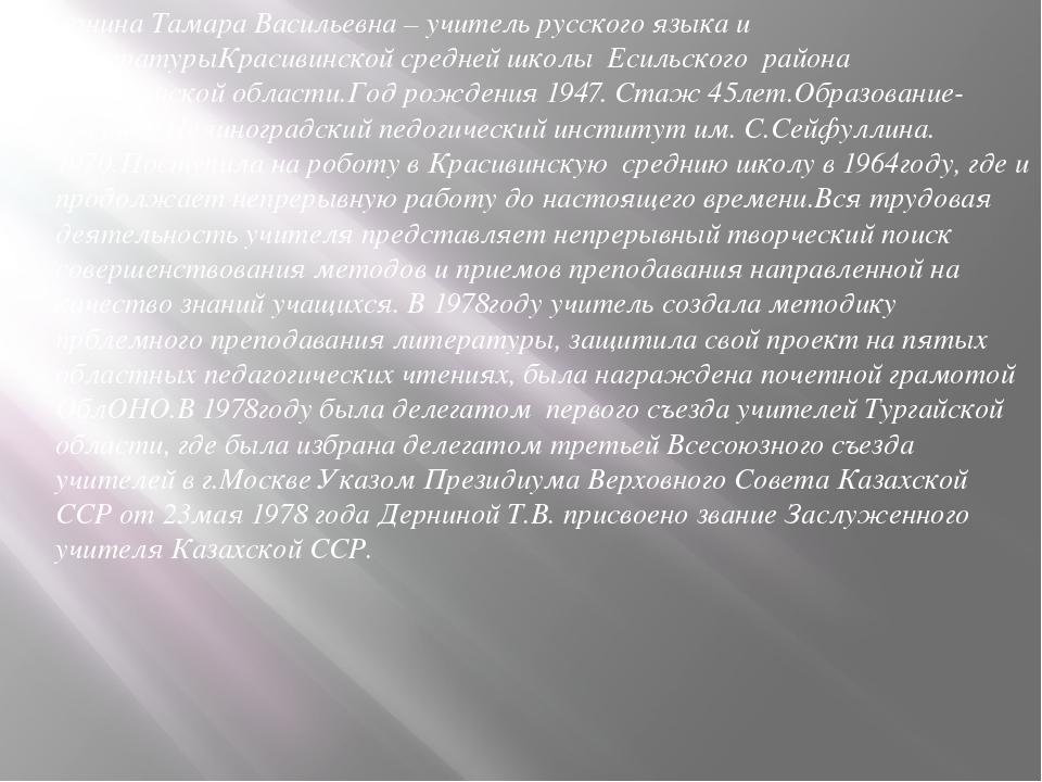 Дернина Тамара Васильевна – учитель русского языка и литературыКрасивинской...