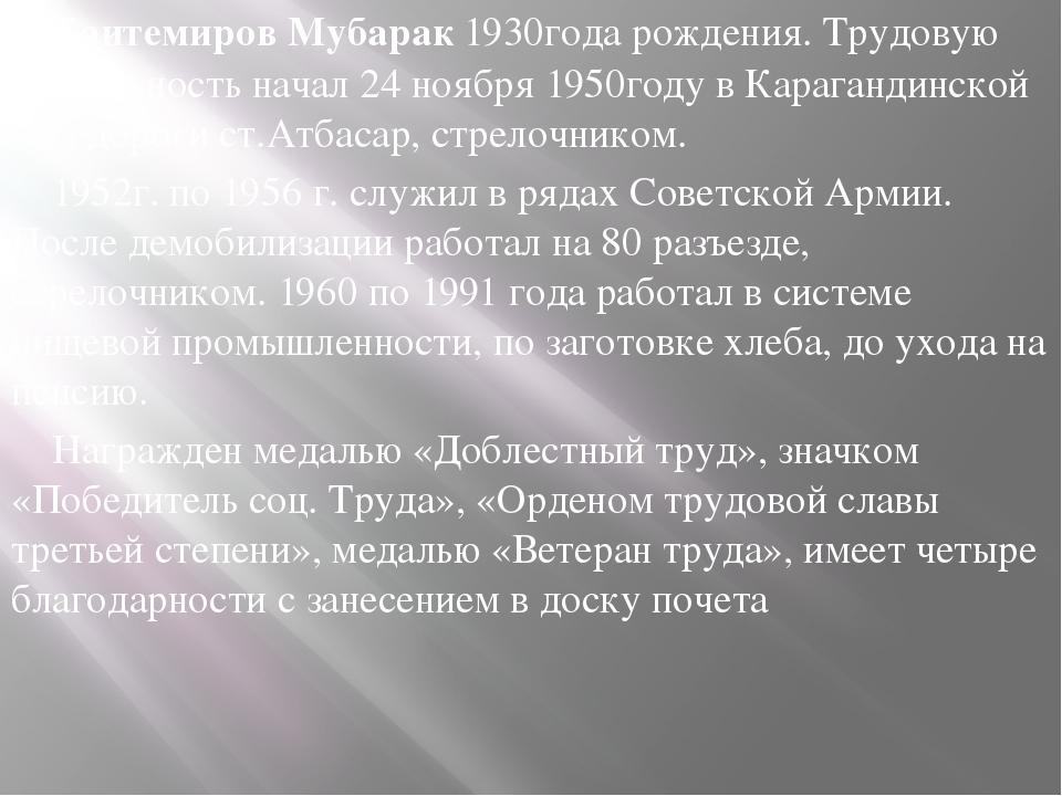 Баитемиров Мубарак 1930года рождения. Трудовую деятельность начал 24 ноября...