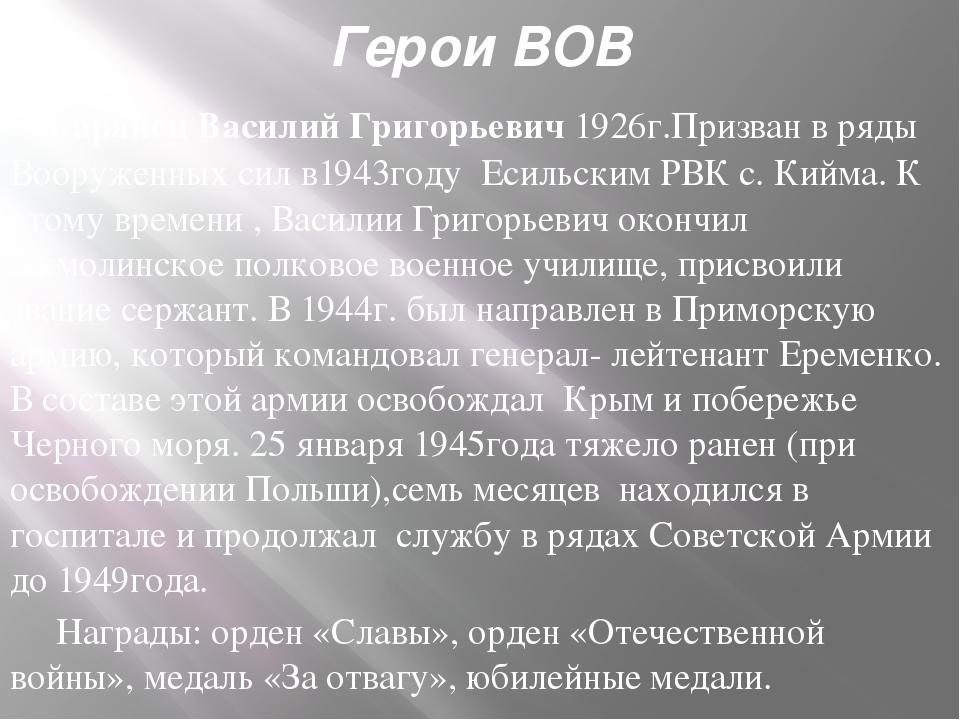 Герои ВОВ Баранец Василий Григорьевич 1926г.Призван в ряды Вооруженных сил в1...