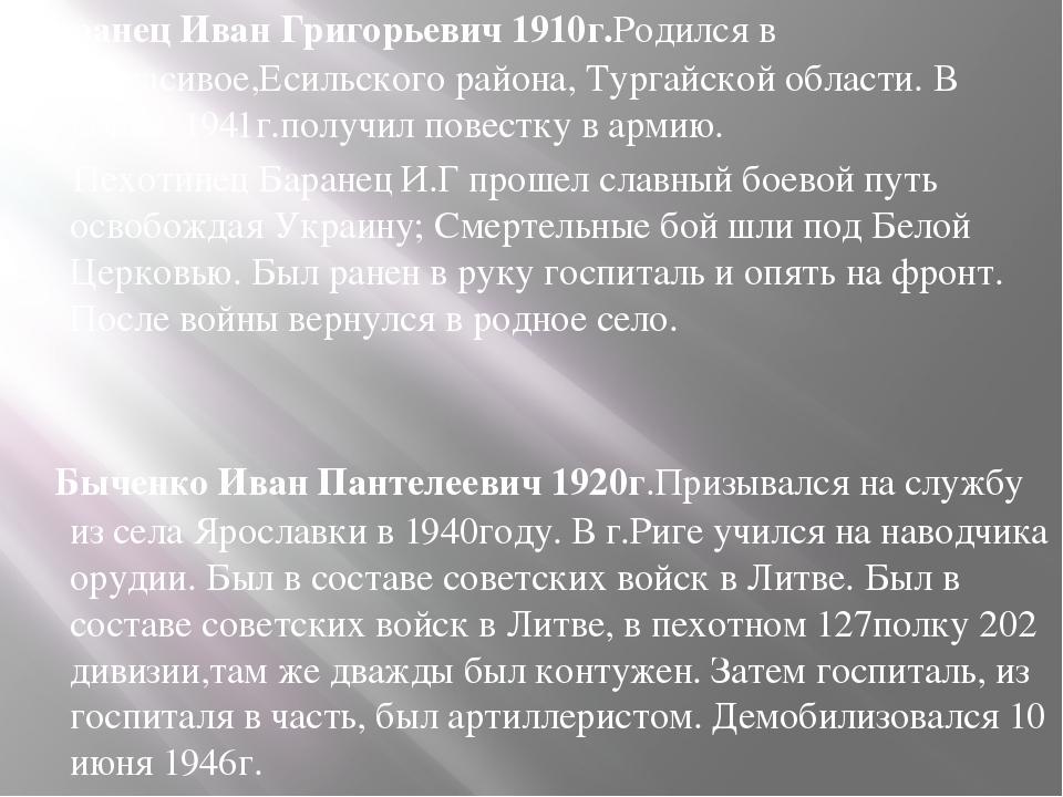 Баранец Иван Григорьевич 1910г.Родился в с.Красивое,Есильского района, Тургай...