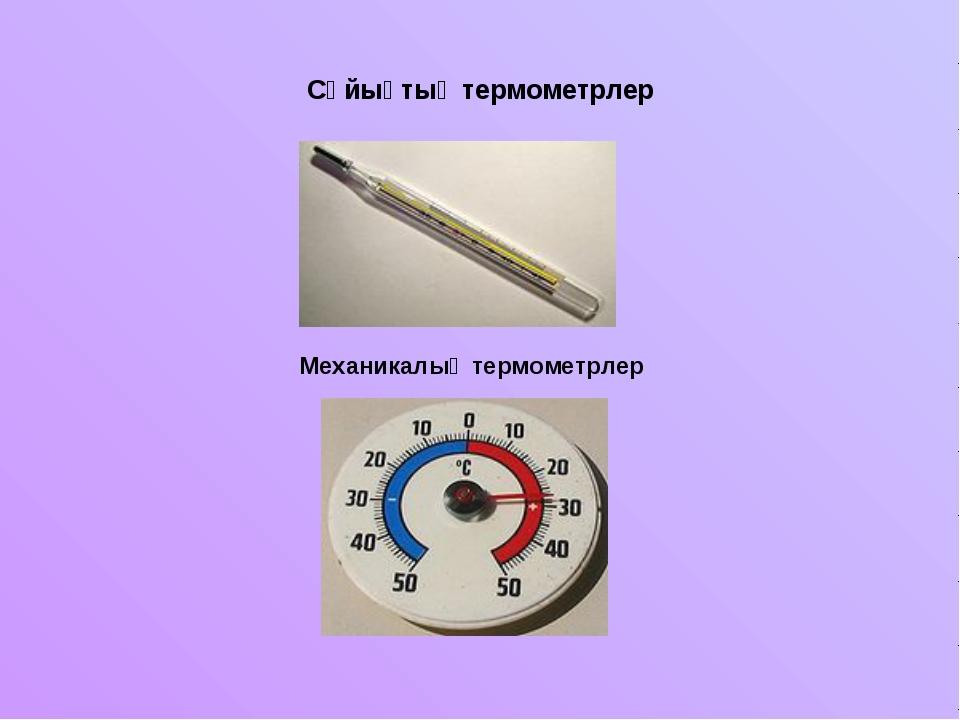Сұйықтық термометрлер Механикалық термометрлер
