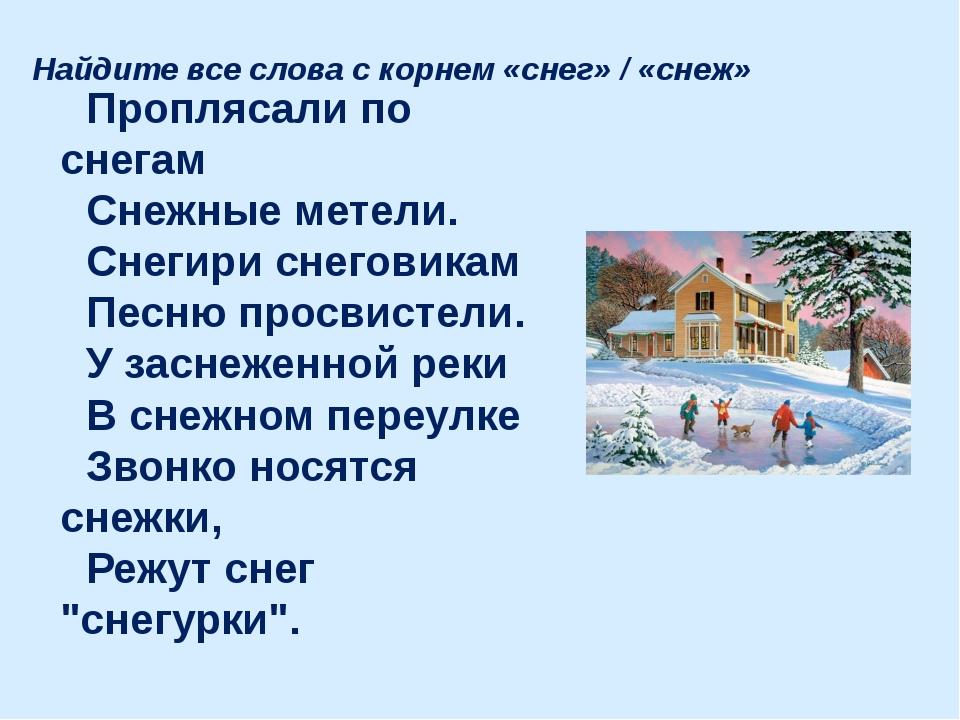 Найдите все слова с корнем «снег» / «снеж» Проплясали по снегам Снежные метел...