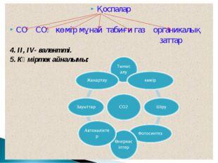 Қоспалар СО СО2 көмір мұнай табиғи газ органикалық заттар 4. ІІ, IV- валентті