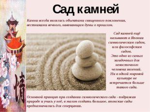 Сад камней Камни всегда являлись объектами священного поклонения, вестниками