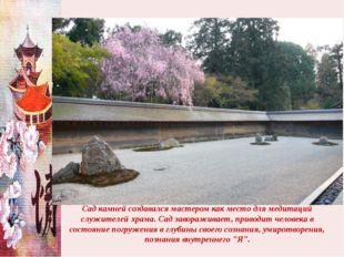 Сад камней создавался мастером как место для медитаций служителей храма. Сад