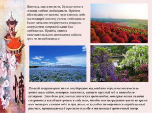 На всей территории этого государства вы увидите огромное количество цветочных