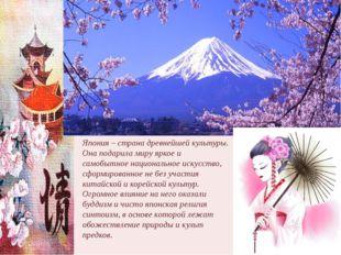 Япония – страна древнейшей культуры. Она подарила миру яркое и самобытное нац