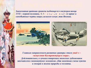 Знаменитая цветная гравюра выдающихся мастеров конца XVII – первой половины