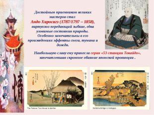 Достойным приемником великих мастеров стал Андо Хиросигэ (1787/1797 – 1858),