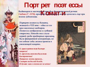 Портрет поэтессы Комати Выдающимся мастером нэцкэ был блистательный резчик Сю