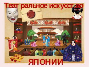 Театральное искусство ЯПОНИИ