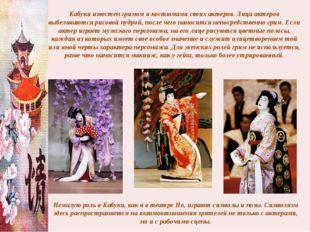 Немалую роль в Кабуки, как и в театре Но, играют символы и позы. Символизм зд