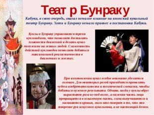 Кабуки, в свою очередь, оказал немалое влияние на японский кукольный театр Бу