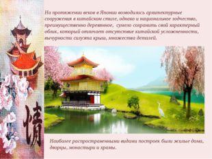 На протяжении веков в Японии возводились архитектурные сооружения в китайском