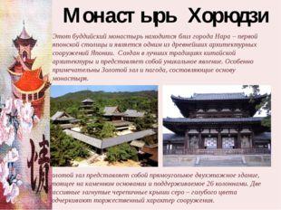 Монастырь Хорюдзи Этот буддийский монастырь находится близ города Нара – перв