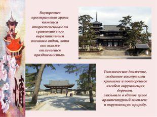 Внутреннее пространство храма кажется второстепенным по сравнению с его выраз