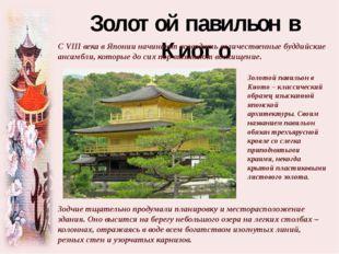 Золотой павильон в Киото С VIII века в Японии начинают возводить величественн