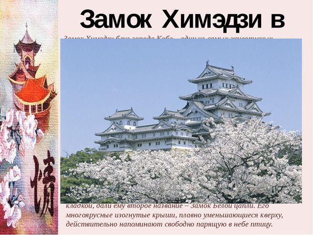 Замок Химэдзи в Кобе Замок Химэдзи близ города Кобе – один из самых живописны...