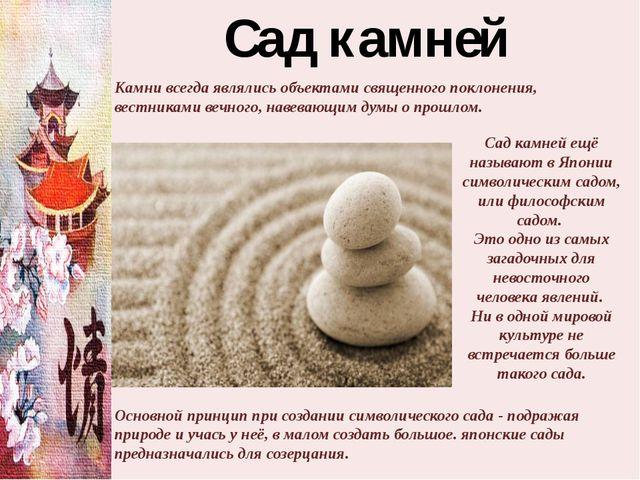 Сад камней Камни всегда являлись объектами священного поклонения, вестниками...