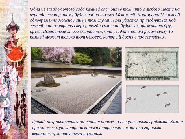 Одна из загадок этого сада камней состоит в том, что с любого места на веранд...
