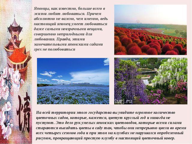 На всей территории этого государства вы увидите огромное количество цветочных...