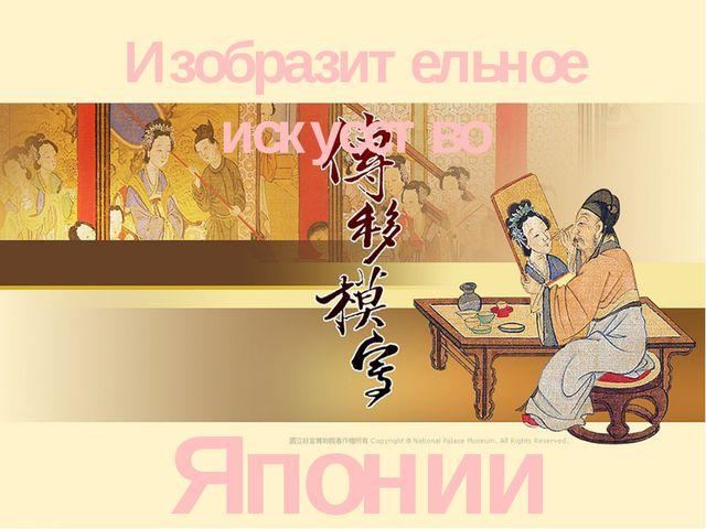 Изобразительное искусство Японии