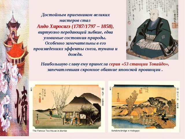 Достойным приемником великих мастеров стал Андо Хиросигэ (1787/1797 – 1858),...