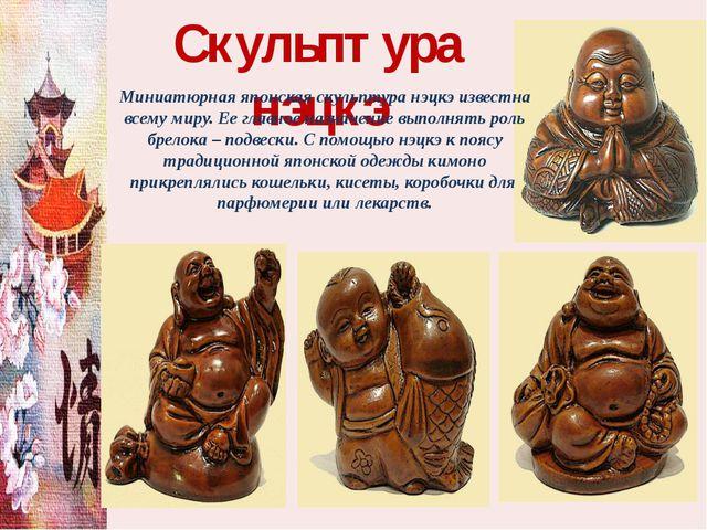Скульптура нэцкэ Миниатюрная японская скульптура нэцкэ известна всему миру. Е...