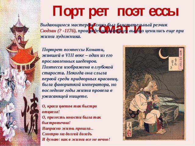 Портрет поэтессы Комати Выдающимся мастером нэцкэ был блистательный резчик Сю...