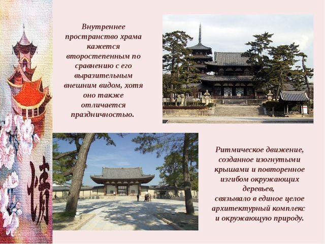 Внутреннее пространство храма кажется второстепенным по сравнению с его выраз...