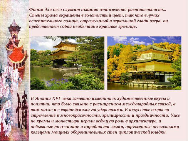 В Японии XVI века заметно изменились художественные вкусы и понятия, что было...