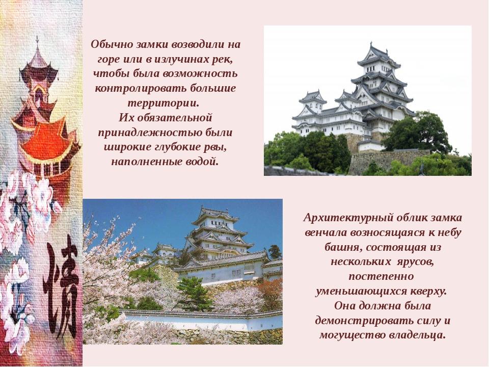 Архитектурный облик замка венчала возносящаяся к небу башня, состоящая из нес...