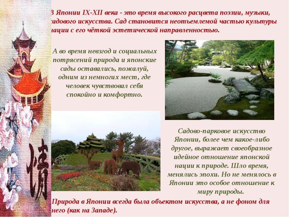 В Японии IХ-ХII века - это время высокого расцвета поэзии, музыки, садового и...