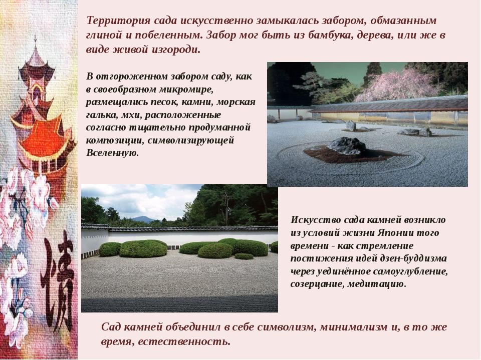 Сад камней объединил в себе символизм, минимализм и, в то же время, естествен...