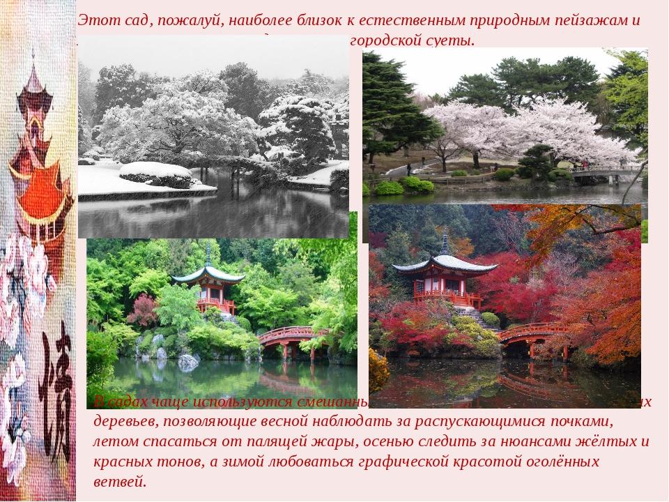 Этот сад, пожалуй, наиболее близок к естественным природным пейзажам и лучше...